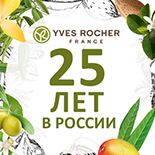 Yves Rocher Box