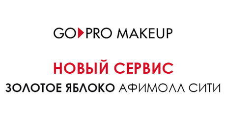 Новый формат MAKE UP шоппинга с MAKE UP FOR EVER - корнер GO PRO MAKE UP