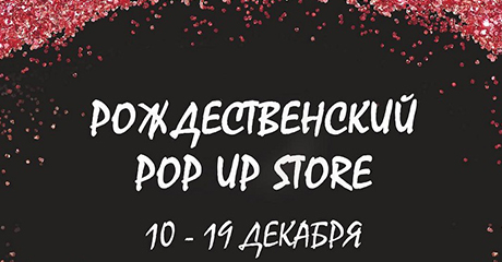 Рождественский Pop Up Store от MAKE UP FOR EVER
